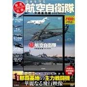 日本を守る航空自衛隊 沖縄基地編 DVD BOOK