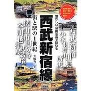 西武新宿線―街と駅の1世紀 懐かしい沿線写真で訪ねる [単行本]