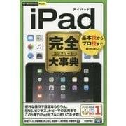 iPad完全(コンプリート)大事典(今すぐ使えるかんたんPLUS+) [単行本]