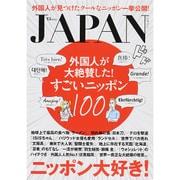 JAPAN 外国人が大絶賛した! すごいニッポン100 [ムックその他]