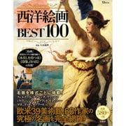 西洋絵画 BEST 100 [ムックその他]