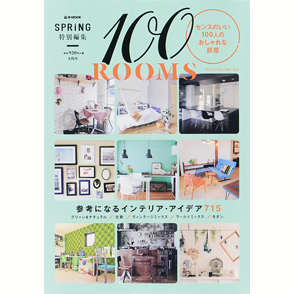 SPRiNG特別編集 100 ROOMS [ムックその他]
