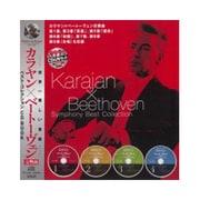 世界一美しい音楽 カラヤン×ベートーヴェン交響曲 ベスト・コレクション CD BOOK