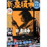 新・座頭市 第2シリーズ傑作選 DVD BOOK