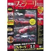 究極のフェラーリ スーパーDVD BOOK