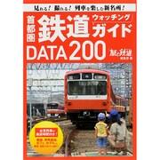 首都圏鉄道ウォッチングガイドDATA200 [単行本]