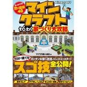Minecraft(マインクラフト)パーフェクト攻略冒険ガイド [単行本]