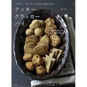 バター、生クリームなしでおいしいクッキー クラッカー パイ [単行本]