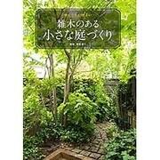 雑木のある小さな庭づくり―狭くても心地よい [単行本]