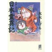 水木しげるの日本霊異記(怪BOOKS) [コミック]