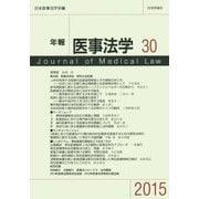 年報 医事法学〈30(2015)〉シンポジウム 再生医療の規制はどうあるべきか [全集叢書]
