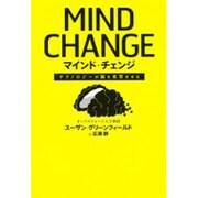 マインド・チェンジ―テクノロジーが脳を変質させる [単行本]
