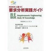 REBOKに基づく要求分析実践ガイド(REBOKシリーズ〈3〉) [単行本]