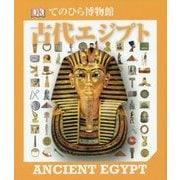 古代エジプト(てのひら博物館) [単行本]