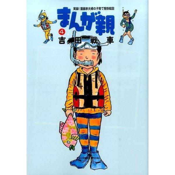 まんが親<4>(ビッグ コミックス) [コミック]