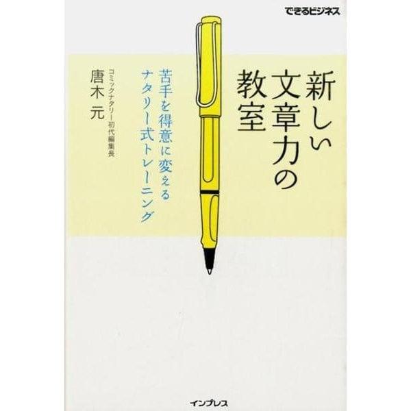 新しい文章力の教室-苦手を得意に変えるナタリー式トレーニング(できるビジネス) [単行本]