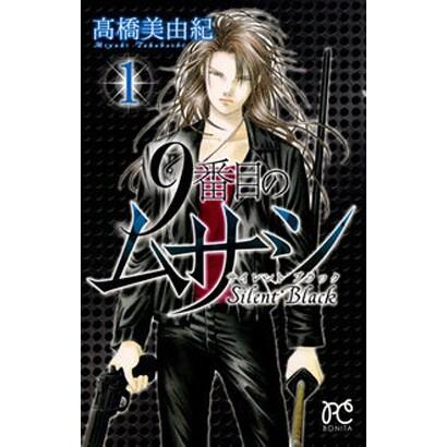 9番目のムサシサイレントブラック 1(ボニータコミックス) [コミック]