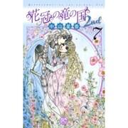 花冠の竜の国2nd 7(プリンセスコミックス) [コミック]