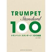 トランペット スタンダード100曲選 [単行本]