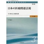 日本の医療関連法規―その歴史と基礎知識 第3版 (医療経営士初級テキスト〈3〉) [単行本]