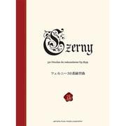 ツェルニー30番練習曲 [単行本]