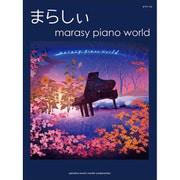 まらしぃmarasy piano world(ピアノソロ) [単行本]
