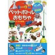ペットボトルおもちゃ 図書館版 (マンガKids工作BOOK) [単行本]