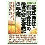 ケース別 株式会社・有限会社の役員変更登記の手続 [単行本]