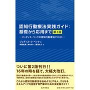 認知行動療法実践ガイド:基礎から応用まで 第2版-ジュディス・ベックの認知行動療法テキスト [単行本]
