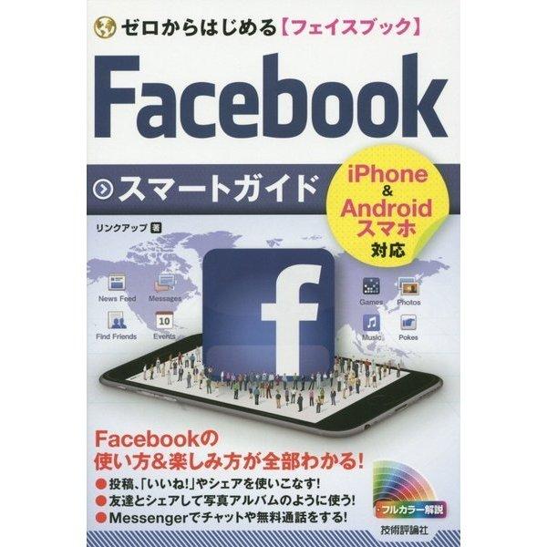 ゼロからはじめるFacebookフェイスブック スマートガイド [単行本]