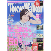 TOKYO WALKER 2015年 09月号 [雑誌]