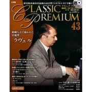 クラシックプレミアム 2015年 9/1号 43 [雑誌]