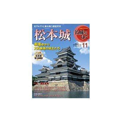 名城をゆく 2015年 9/1号 11 [雑誌]