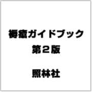 褥瘡ガイドブック―褥瘡予防・管理ガイドライン(第4版)準拠 第2版 [単行本]