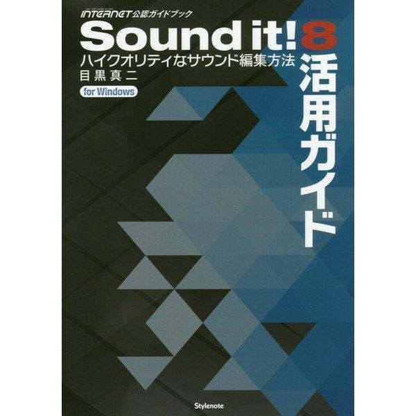 Sound it!8活用ガイド―ハイクオリティなサウンド編集方法 [単行本]