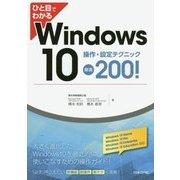 ひと目でわかるWindows10 操作・設定テクニック厳選200! [単行本]