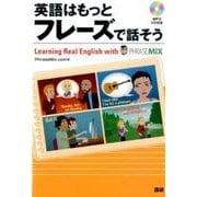 英語はもっとフレーズで話そう-Learning Real English with PHRASE MIX [単行本]
