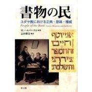 書物の民-ユダヤ教における正典・意味・権威 [単行本]