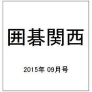 囲碁関西 2015年 09月号 [雑誌]