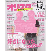 オリ☆スタ 2015年 9/7号 [雑誌]