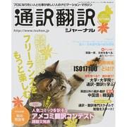 通訳翻訳ジャーナル 2015年 10月号 秋号 [雑誌]