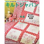 Quilts Japan (キルトジャパン) 2015年 10月号 秋 [雑誌]