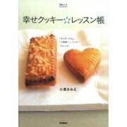 幸せクッキー レッスン帳(絶品レシピBOOKS) [単行本]