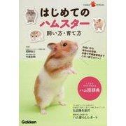 はじめてのハムスター飼い方・育て方(Gakken Pet Books) [単行本]