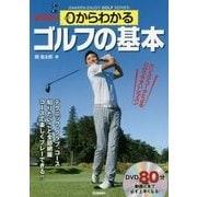 DVD付 0からわかるゴルフの基本 [単行本]