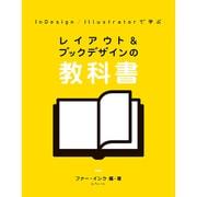 InDesign/Illustratorで学ぶ レイアウト&ブックデザインの教科書 [単行本]