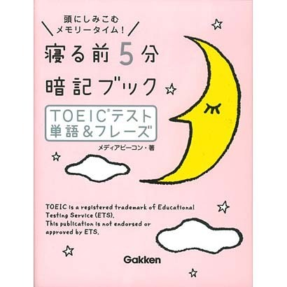 寝る前5分暗記ブック TOEICテスト 単語&フレーズ [単行本]