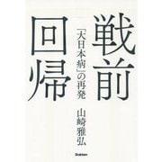 戦前回帰―「大日本病」の再発 [単行本]