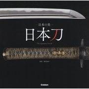 日本の美 日本刀―The Japanese Sword [単行本]