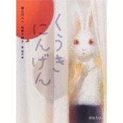くうきにんげん(怪談えほん〈8〉) [絵本]